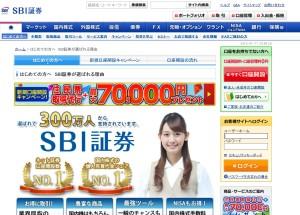 SBI証券 検索画面
